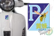 Front Badge Overlay ice blue P with the name Vespa in Chinese and the Mio Vespa wasp 3D Decal for various Vespa models