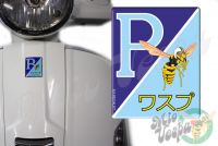 Front Badge Overlay ice blue P with the name Vespa in Japanese and the Mio Vespa wasp 3D Decal for various Vespa models